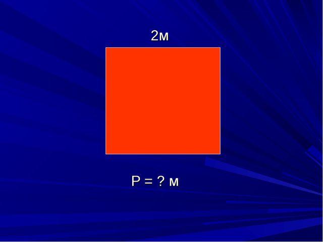2м Р = ? м