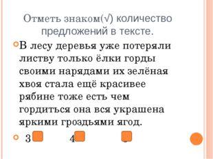 Отметь знаком(√) количество предложений в тексте. В лесу деревья уже потеряли