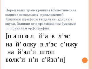 Перед вами транскрипция (фонетическая запись) нескольких предложений. Жирным