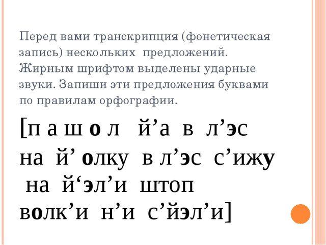 Перед вами транскрипция (фонетическая запись) нескольких предложений. Жирным...