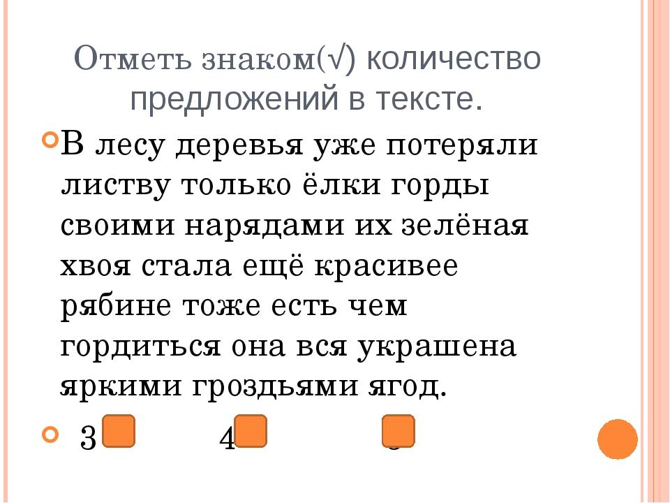 Отметь знаком(√) количество предложений в тексте. В лесу деревья уже потеряли...