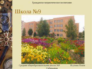 Гражданско-патриотическое воспитание Средняя общеобразовательная школа №9 Ису