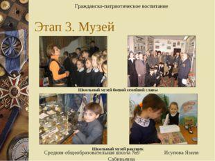 Этап 3. Музей Гражданско-патриотическое воспитание Школьный музей боевой семе