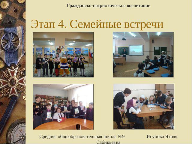 Этап 4. Семейные встречи Гражданско-патриотическое воспитание Средняя общеобр...