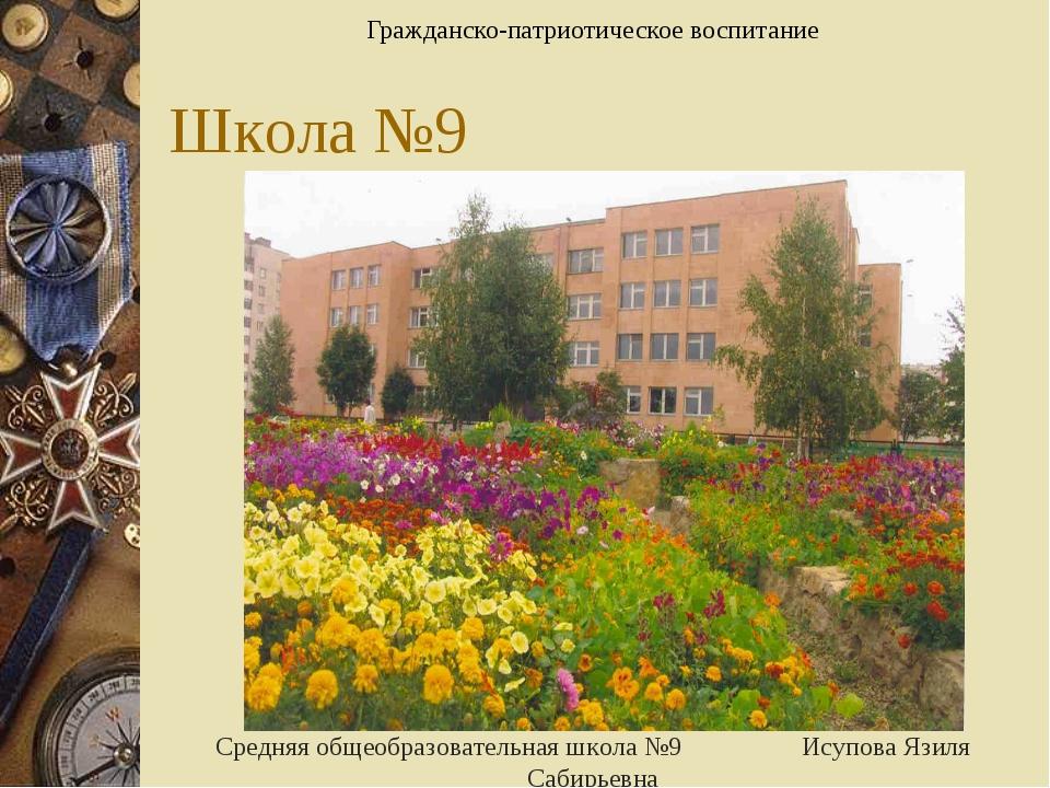 Гражданско-патриотическое воспитание Средняя общеобразовательная школа №9 Ису...