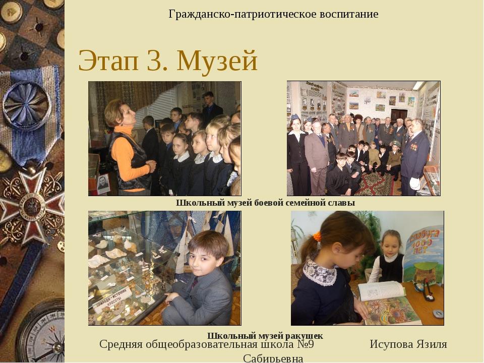 Этап 3. Музей Гражданско-патриотическое воспитание Школьный музей боевой семе...