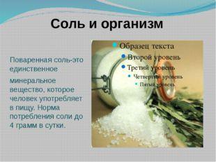 Соль и организм Поваренная соль-это единственное минеральное вещество, которо