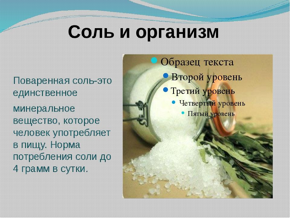 Соль и организм Поваренная соль-это единственное минеральное вещество, которо...