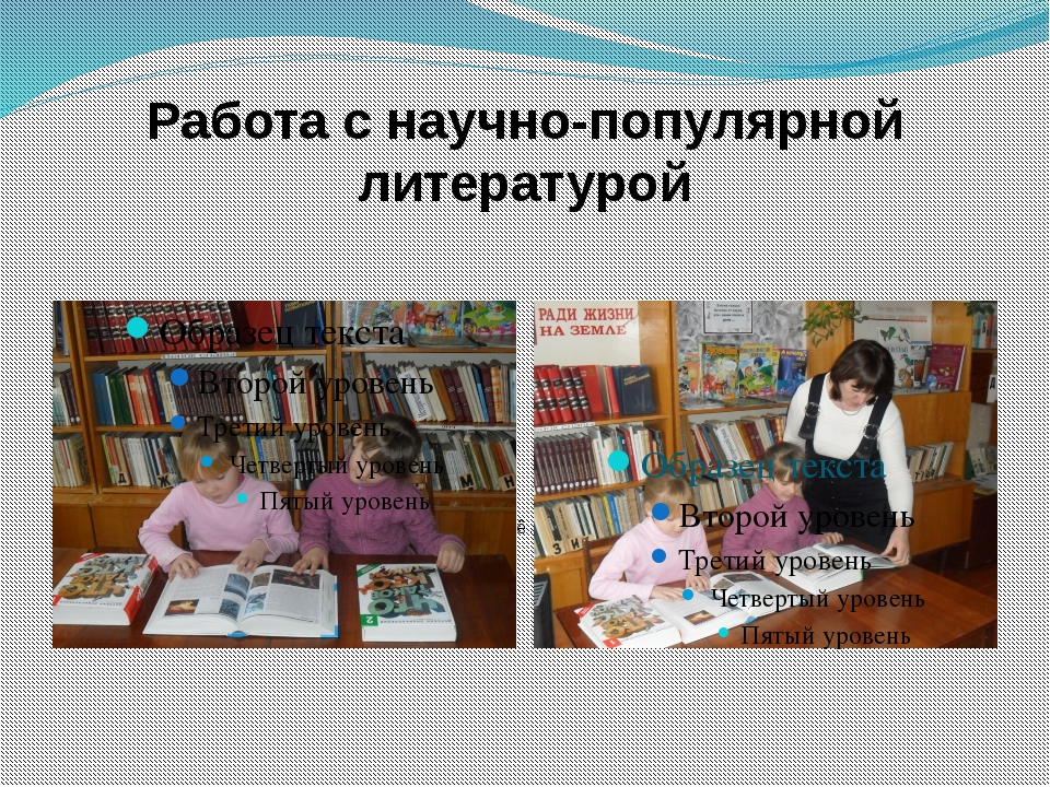Работа с научно-популярной литературой
