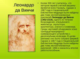 Леонардо да Винчи Более 300 лет считалось, что автором первой счетной машины