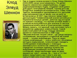 Клод Элвуд Шеннон Уже в подростковом возрасте Клод Элвуд Шеннон (1916-2001) н