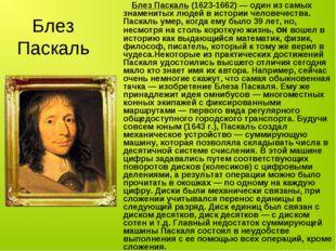 Блез Паскаль Блез Паскаль (1623-1662) — один из самых знаменитых людей в исто