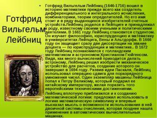 Готфрид Вильгельм Лейбниц Готфрид Вильгельм Лейбниц (1646-1716) вошел в истор