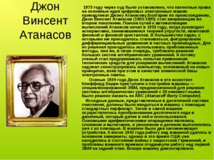 Джон Винсент Атанасов 1973 году через суд было установлено, что патентные пра