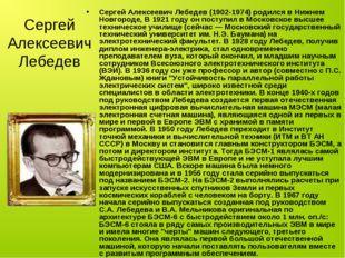 Сергей Алексеевич Лебедев Сергей Алексеевич Лебедев (1902-1974) родился в Ниж