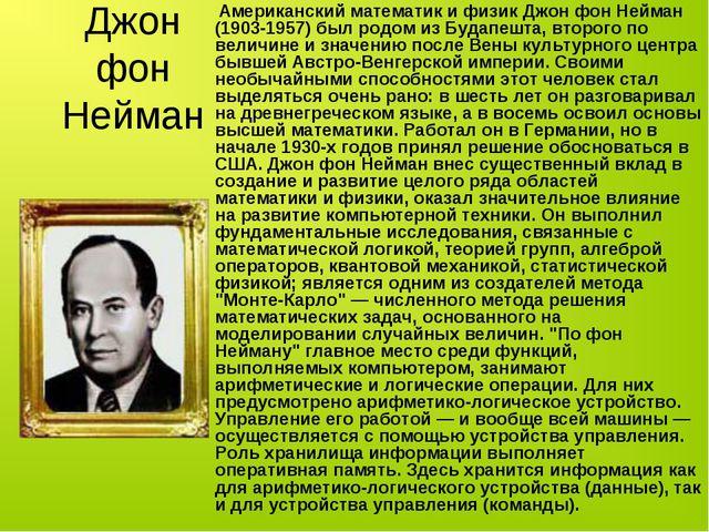 Джон фон Нейман Американский математик и физик Джон фон Нейман (1903-1957) бы...