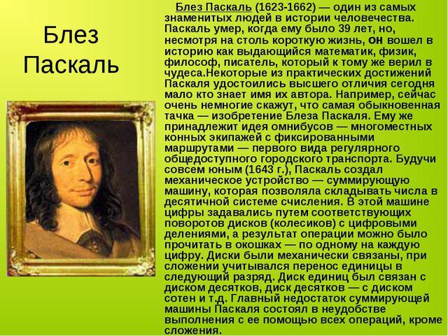 Блез Паскаль Блез Паскаль (1623-1662) — один из самых знаменитых людей в исто...