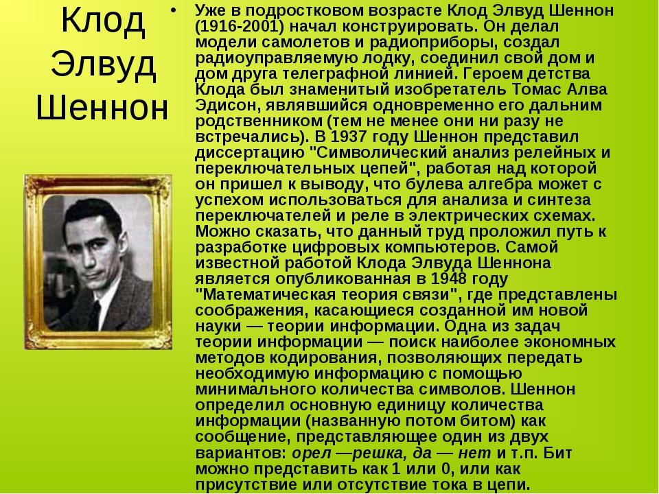 Клод Элвуд Шеннон Уже в подростковом возрасте Клод Элвуд Шеннон (1916-2001) н...