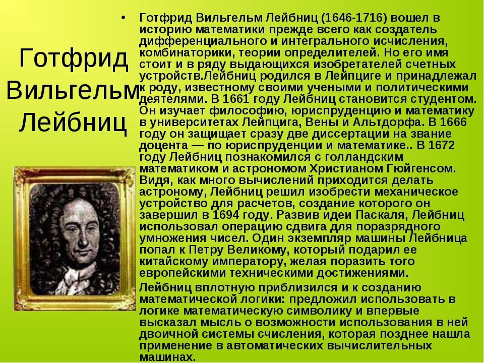 Готфрид Вильгельм Лейбниц Готфрид Вильгельм Лейбниц (1646-1716) вошел в истор...