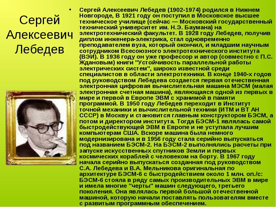 Сергей Алексеевич Лебедев Сергей Алексеевич Лебедев (1902-1974) родился в Ниж...