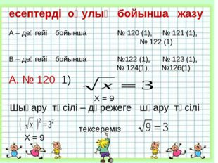 есептерді оқулық бойынша жазу А – деңгейі бойынша № 120 (1), № 121 (1),