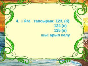 Сайыс Кім жылдам 4. Үйге тапсырма: 123, (б) 124 (в) 125 (в) шығарып келу