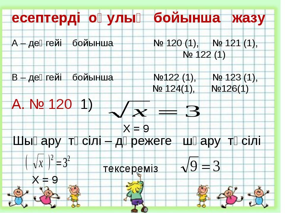 есептерді оқулық бойынша жазу А – деңгейі бойынша № 120 (1), № 121 (1),...
