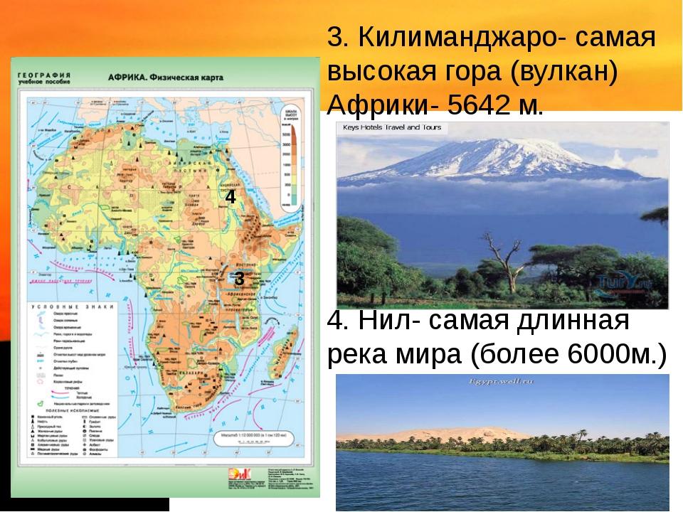 Где находится на карте вулкан килиманджаро