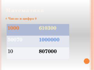 Математика Число и цифра 0 1000 610300 50070 1000000 10 807000