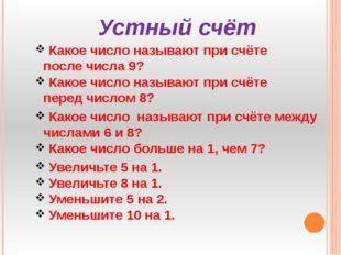 Устный счёт Какое число называют при счёте после числа 9? Какое число называю