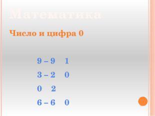 Математика Число и цифра 0 9 – 9 1 3 – 2 0 0 2 6 – 6 0