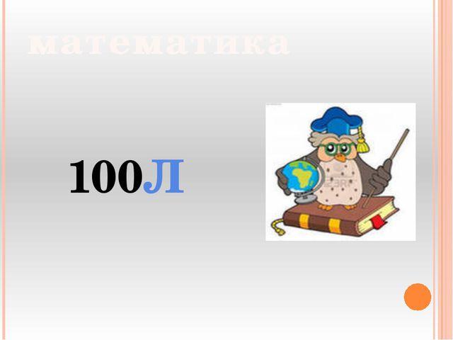 математика 100Л