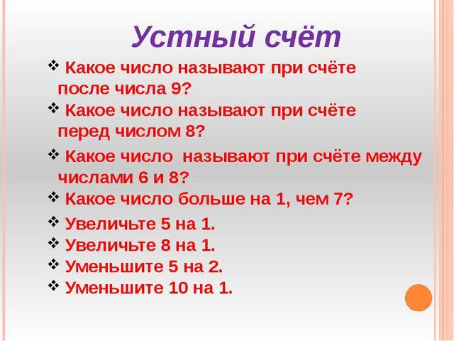 Устный счёт Какое число называют при счёте после числа 9? Какое число называю...