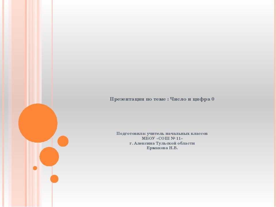 Презентация по теме : Число и цифра 0 Подготовила: учитель начальных классов...