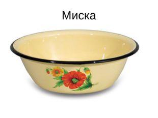 Миска
