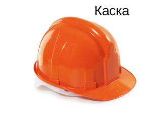 Каска