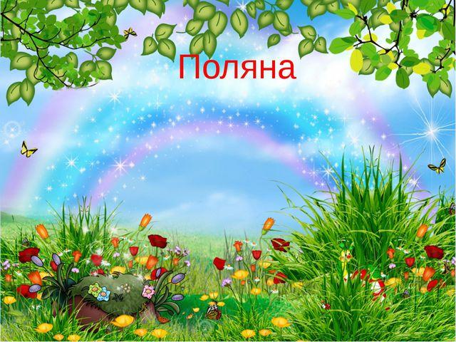Поляна
