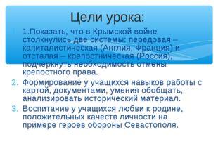 1.Показать, что в Крымской войне столкнулись две системы: передовая – капитал