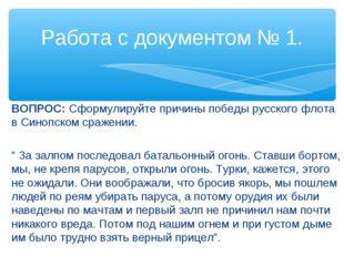 Работа с документом № 1. ВОПРОС: Сформулируйте причины победы русского флота