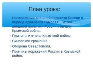 Направления внешней политики России в период правления Николая I. Итоги внешн