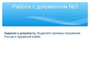 Работа с документом №3 Задание к документу: Выделите причины поражения России