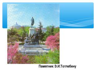 Памятник Э.И.Тотлебену