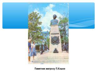 Памятник матросу П.Кошке