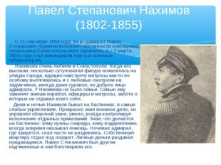 Павел Степанович Нахимов (1802-1855) С 11 сентября 1854 года вице-адмирал Пав
