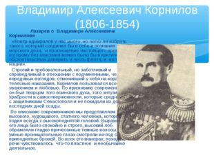 Владимир Алексеевич Корнилов (1806-1854) Лазарев о Владимире Алексеевиче Корн