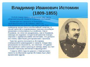 Владимир Иванович Истомин (1809-1855) В.И.Истомин привел вверенную ему часть