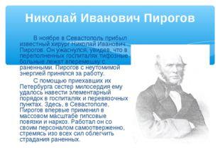 Николай Иванович Пирогов В ноябре в Севастополь прибыл известный хирург Никол