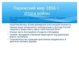 Все завоеванные территории возвращались России и Турции Независимость и целос