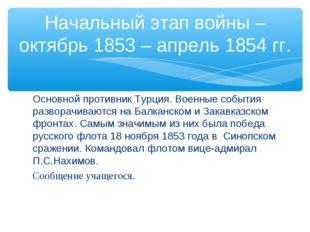 Начальный этап войны –октябрь 1853 – апрель 1854 гг. Основной противник Турци