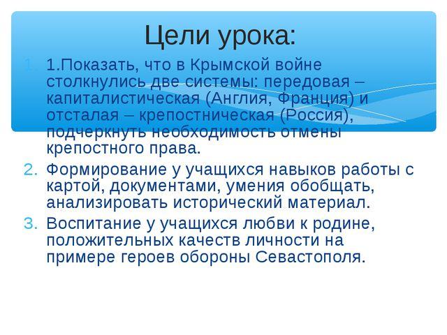 1.Показать, что в Крымской войне столкнулись две системы: передовая – капитал...